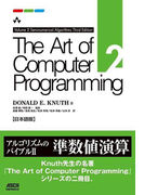 The Art of Computer Programming Volume 2 Seminumerical Algorithms Third Edition 日本語版(アスキードワンゴ)