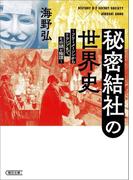 秘密結社の世界史 フリーメーソンからトランプまで、その謎と陰謀(朝日文庫)