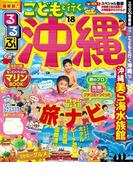るるぶこどもと行く沖縄'18(るるぶ情報版(国内))