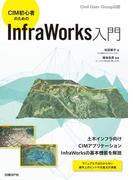 CIM初心者のためのInfraWorks入門