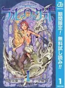 BLUE DRAGON ラルΩグラド【期間限定無料】 1(ジャンプコミックスDIGITAL)