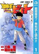 冒険王ビィト【期間限定無料】 1(ジャンプコミックスDIGITAL)