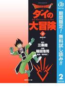 DRAGON QUEST―ダイの大冒険―【期間限定無料】 2(ジャンプコミックスDIGITAL)