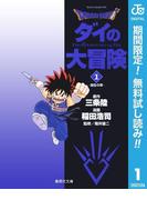 DRAGON QUEST―ダイの大冒険―【期間限定無料】 1(ジャンプコミックスDIGITAL)