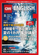[音声DL付き]CNN ENGLISH EXPRESS 2017年8月号