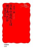 日本の近代とは何であったか-問題史的考察(岩波新書)