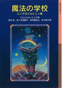 魔法の学校-エンデのメルヒェン集(岩波少年文庫)