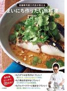 老舗寿司屋三代目が教える まいにち作りたい魚料理