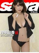 Gパイ上のアスカ 2 岸明日香DX [sabra net e-Book](sabra net)