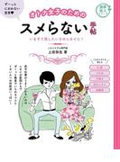 オトナ女子のためのスメらない手帖(健康美人シリーズ)
