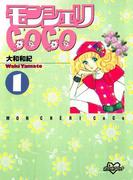 【期間限定価格】モンシェリCoCo(1)
