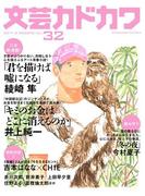 文芸カドカワ 2017年8月号(文芸カドカワ)