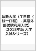 法政大学(T日程〈統一日程〉・英語外部試験利用入試)