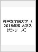 神戸女学院大学 (2018年版 大学入試シリーズ)