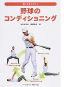 野球のコンディショニング (強くなるコアトレ)
