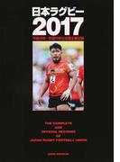 日本ラグビー 2017 平成28年〜平成29年公式戦主要記録