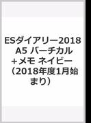 ESダイアリー2018 A5 バーチカル+メモ ネイビー (2018年度1月始まり)