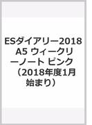 ESダイアリー2018 A5 ウィークリーノート ピンク  (2018年度1月始まり)