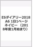 ESダイアリー2018 A6 1日1ページ ネイビー (2018年度1月始まり)
