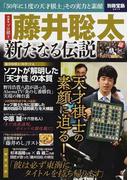 中学生プロ棋士藤井聡太新たなる伝説 「50年に1度の天才棋士」その実力と素顔
