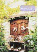 南フランスの休日プロヴァンスへ (旅のヒントBOOK)