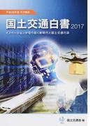 国土交通白書 2017 イノベーションが切り拓く新時代と国土交通行政
