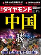 週刊ダイヤモンド 2017年7/15号 [雑誌]
