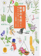 野草の名前 和名の由来と見分け方 文庫版 秋・冬 (ヤマケイ文庫)