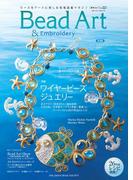 Bead art 22号 2017年夏号