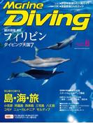 Marine Diving(マリンダイビング)2017年8月号 No.627