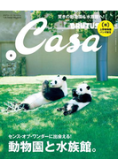Casa BRUTUS (カーサ・ブルータス) 2017年 8月号 [動物園と水族館。]