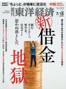 週刊東洋経済2017年7月15日号