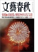 文藝春秋 2017年8月号