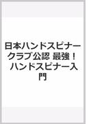 日本ハンドスピナークラブ公認 最強! ハンドスピナー入門