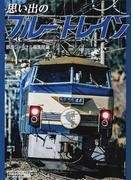 思い出のブルートレイン よみがえる寝台列車の旅