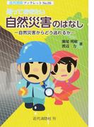 知っておきたい自然災害のはなし 自然災害からどう逃れるか (近代消防ブックレット)