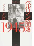 ベルリン陥落1945 新装版