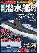 海上自衛隊最新潜水艦のすべて