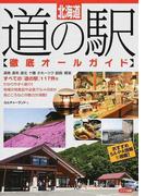 北海道道の駅徹底オールガイド