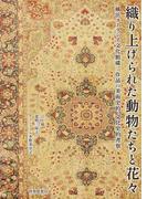 織り上げられた動物たちと花々 横浜ユーラシア文化館蔵二作品の美術史的・文化史的考察