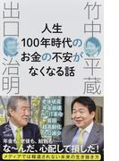 人生100年時代のお金の不安がなくなる話 (SB新書)(SB新書)