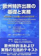 欧州特許出願の基礎と実務 英日対訳・日本出願人のための手引き