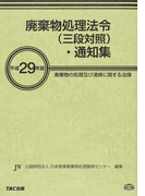 廃棄物処理法令〈三段対照〉・通知集 廃棄物の処理及び清掃に関する法律 平成29年版