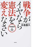 戦争がイヤなら憲法を変えなさい 米中対決と日本