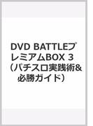 DVD BATTLEプレミアムBOX 3 (パチスロ実践術&必勝ガイド)