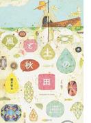 風と土の秋田 二十年後の日本を生きる豊かさのヒント