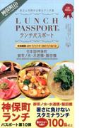 ランチパスポート 神保町・御茶ノ水 10