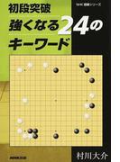 初段突破強くなる24のキーワード (NHK囲碁シリーズ)(NHK囲碁シリーズ)
