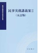 民事実務講義案 5訂版 2
