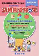 なんでもわかる幼稚園受験の本 有名幼稚園に合格するために 平成30年度版